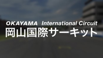 okayamainternationalcircuit-sm